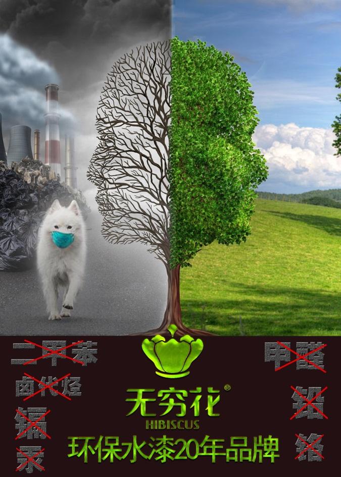 保护地球675.jpg